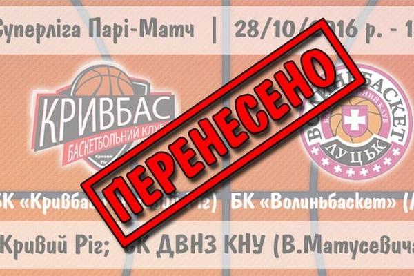 """Перенесено матч """"Кривбас"""" - """"Волиньбаскет"""""""