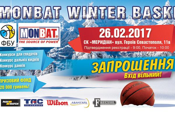У Києві відбудеться MONBAT Winter Cup