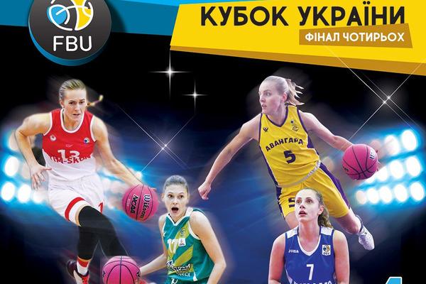 Баскетбольна весна прийде 3-4 березня: анонс Фіналу чотирьох Кубка України (жінки)