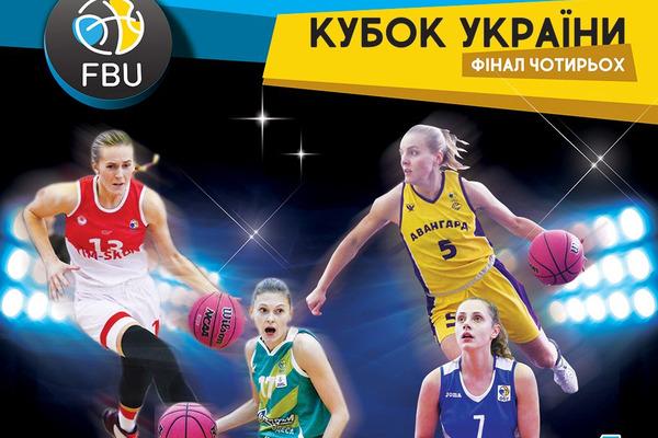 Фінал Кубка України (жінки) дивіться у прямому ефірі на XSport