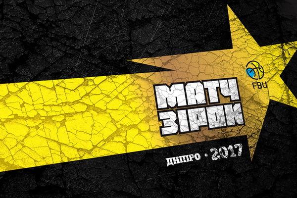 Програма Матчу зірок-2017
