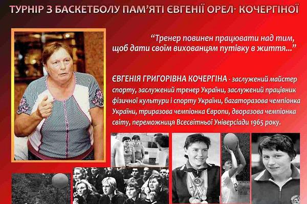 ТІМ СКУФ проведе турнір пам'яті Євгенії Кочергіної