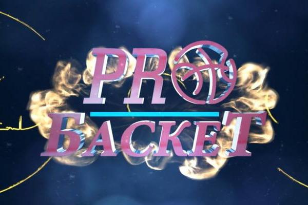 Програма PRObasket (Випуск 5)