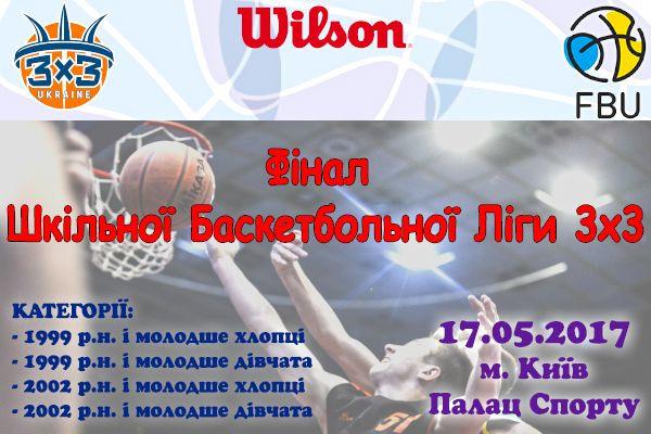 Шкільна баскетбольна Ліга 3х3: до розв'язки менше місяця