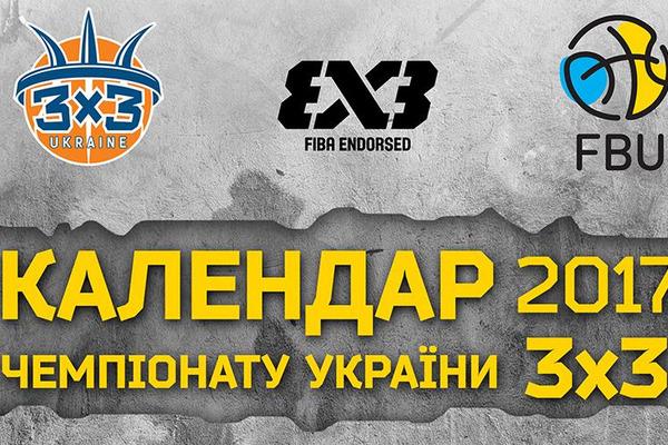 Календар чемпіонату України з баскетболу 3х3 2017 року
