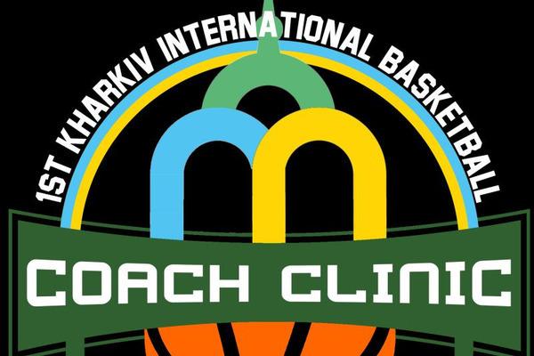 У Харкові стартує міжнародний тренерський семінар