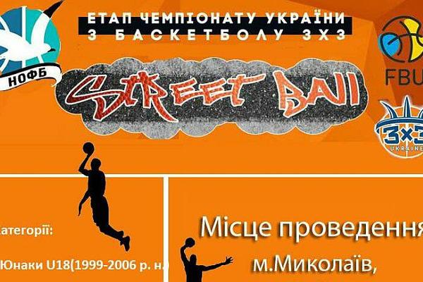 У Миколаєві відбудеться турнір з баскетболу 3х3