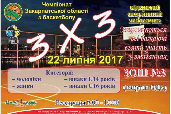 На Закарпатті відбудеться етап чемпіонату України з баскетболу 3х3