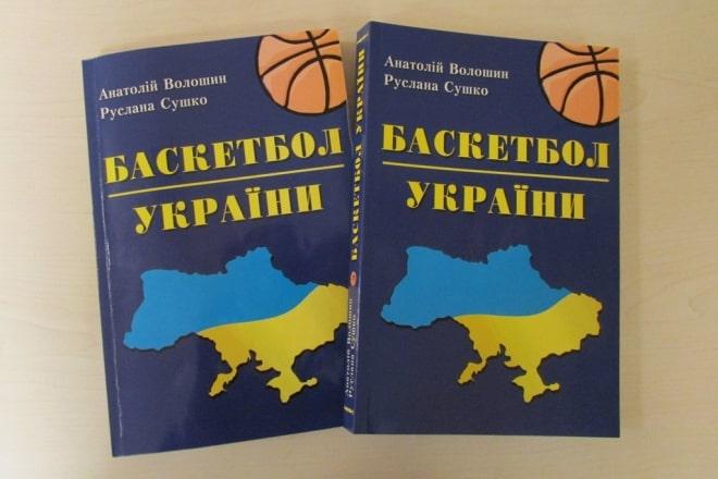 Вийшла друком книга «Баскетбол України»