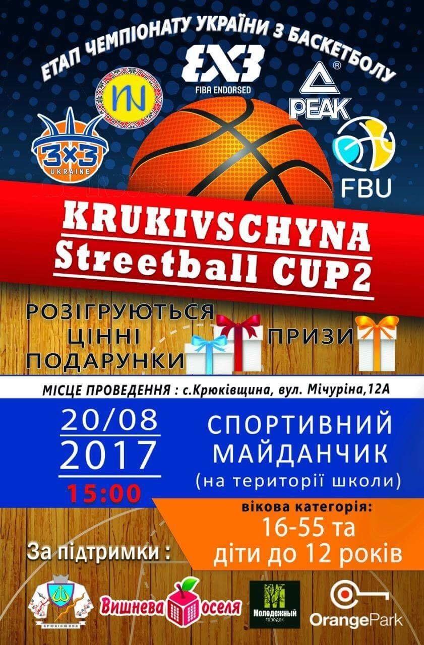 Етап чемпіонату України з баскетболу 3х3 «Krukivschyna Streetball Cup 2»: анонс