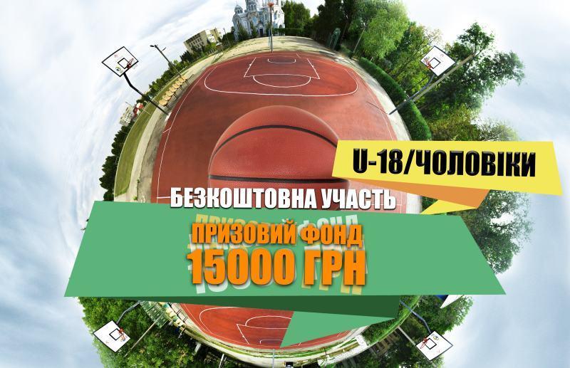 У Бобринці турніром з баскетболу 3х3 відкриють новий майданчик