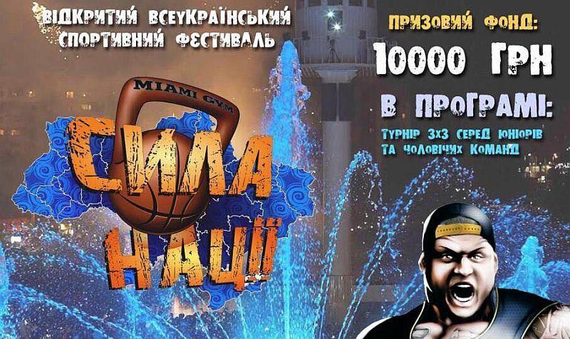 В Умані відбудеться турнір з баскетболу 3х3
