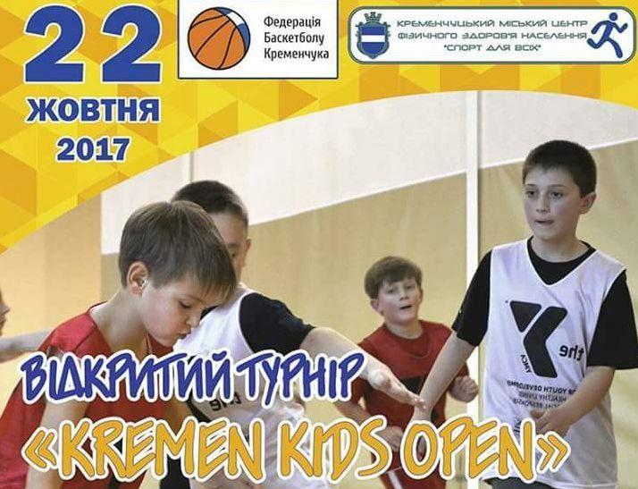 Відкритий турнір
