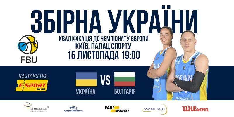 ФБУ презентує промо на матч Україна - Болгарія