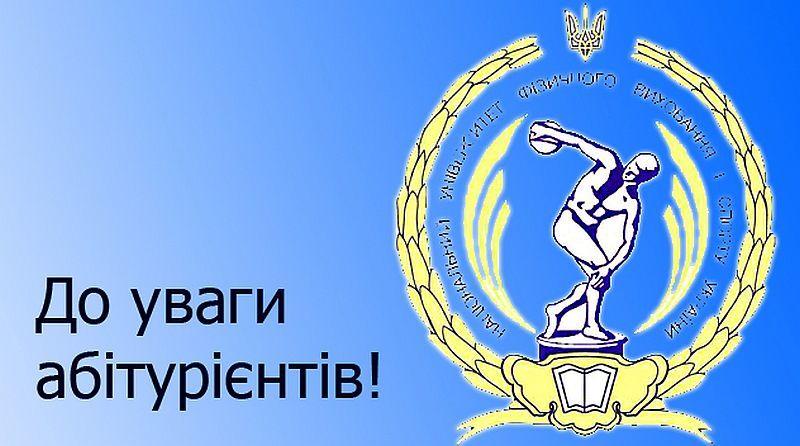 НУФВСУ запрошує на День вступника-2018