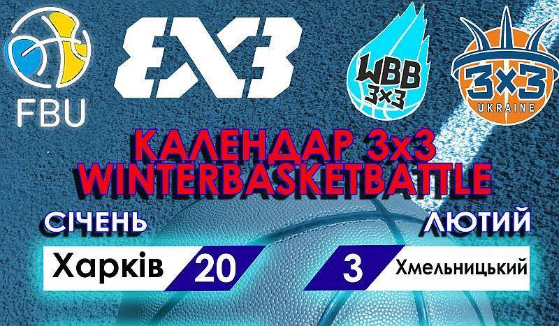 Визначено дату етапу Winter Basket Battle 3x3 у Рівному