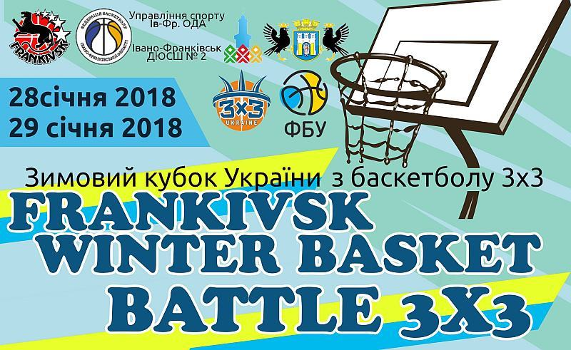 У Івано-Франківську відбудеться етап Winter Basket Battle 3x3
