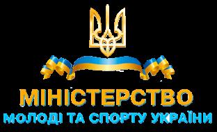 Затверджено список штатних працівників Міністерства молоді та спорту з баскетболу