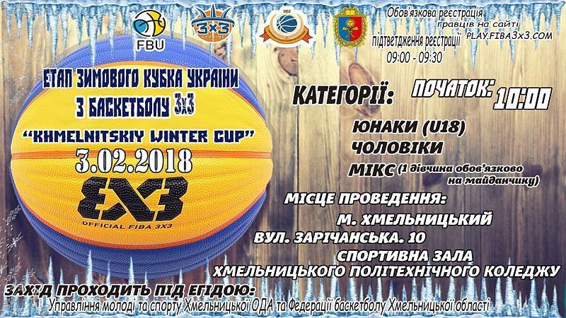 У Хмельницькому відбудеться етап Winter Basket Battle 3x3