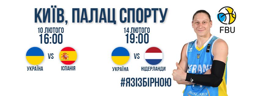 Україна – Іспанія. Ажіотаж навколо квитків