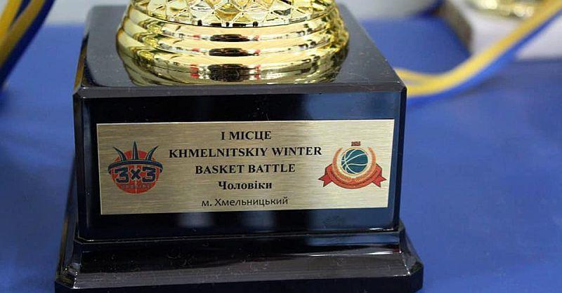 Зіграно етап Winter Basket Battle 3x3 у Хмельницькому