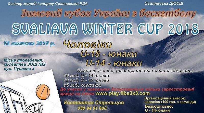 На Закарпатті відбудеться етап Winter Basket Battle 3x3