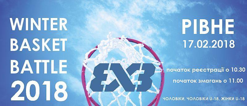 У Рівному відбудеться етап Winter Basket Battle 3x3