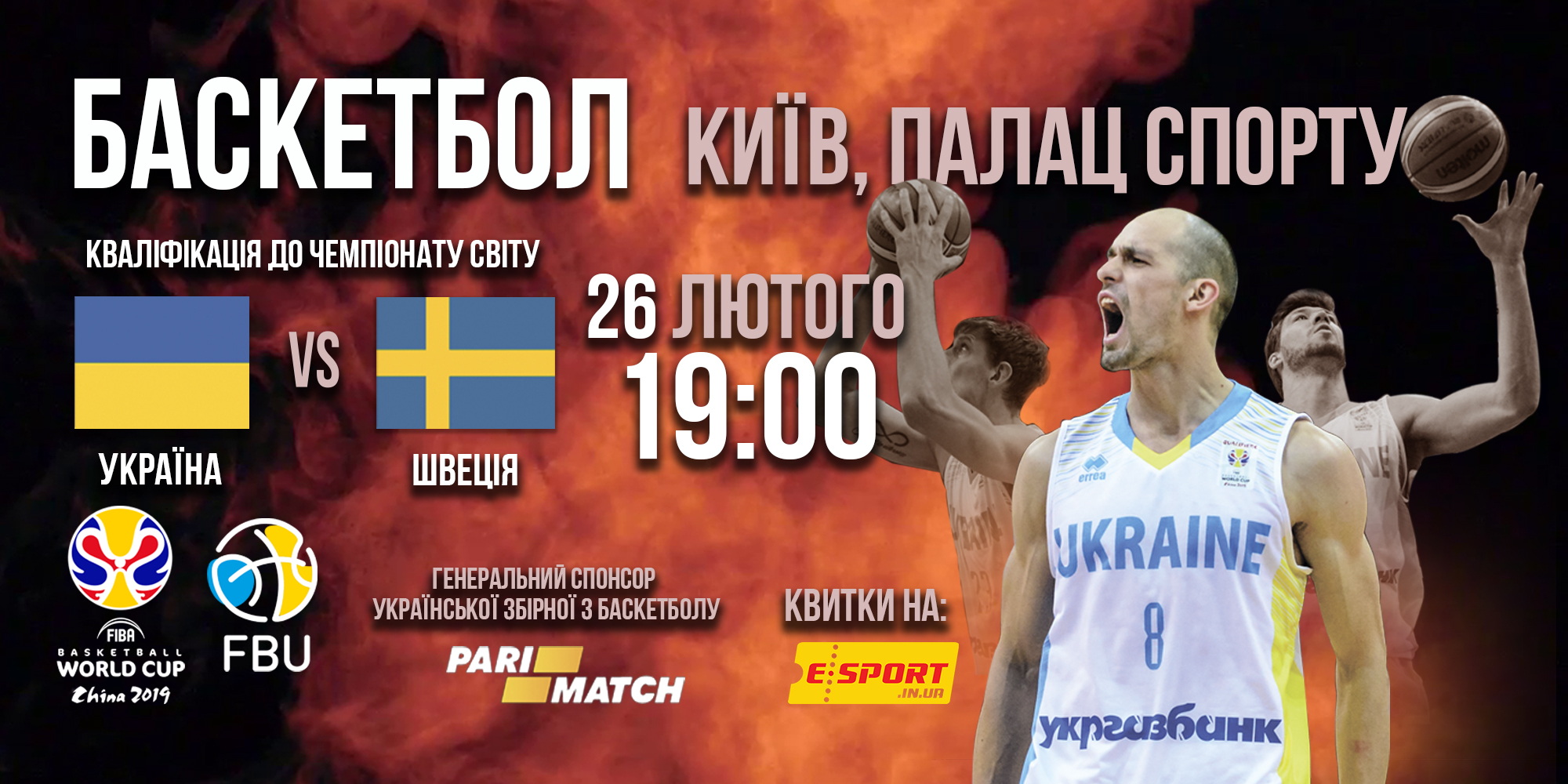 Увага! Великий попит на квитки до матчу Україна – Швеція