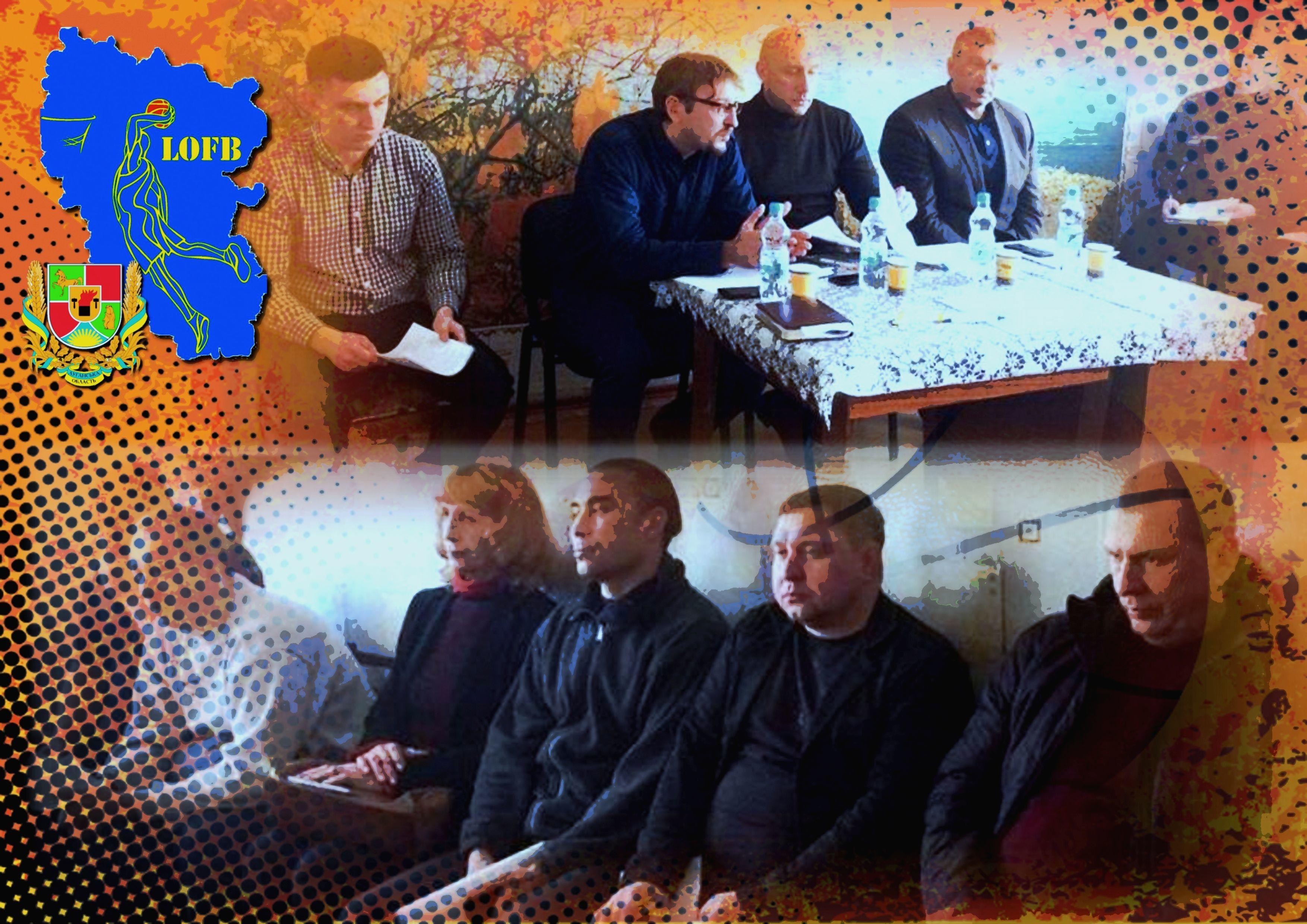Робоча нарада Луганської обласної федерації баскетболу