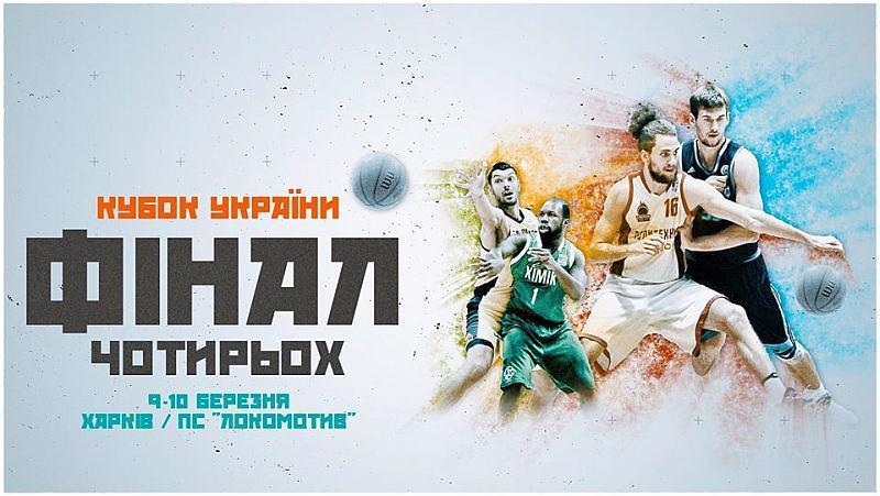 Харків очікує на фінал Кубка України