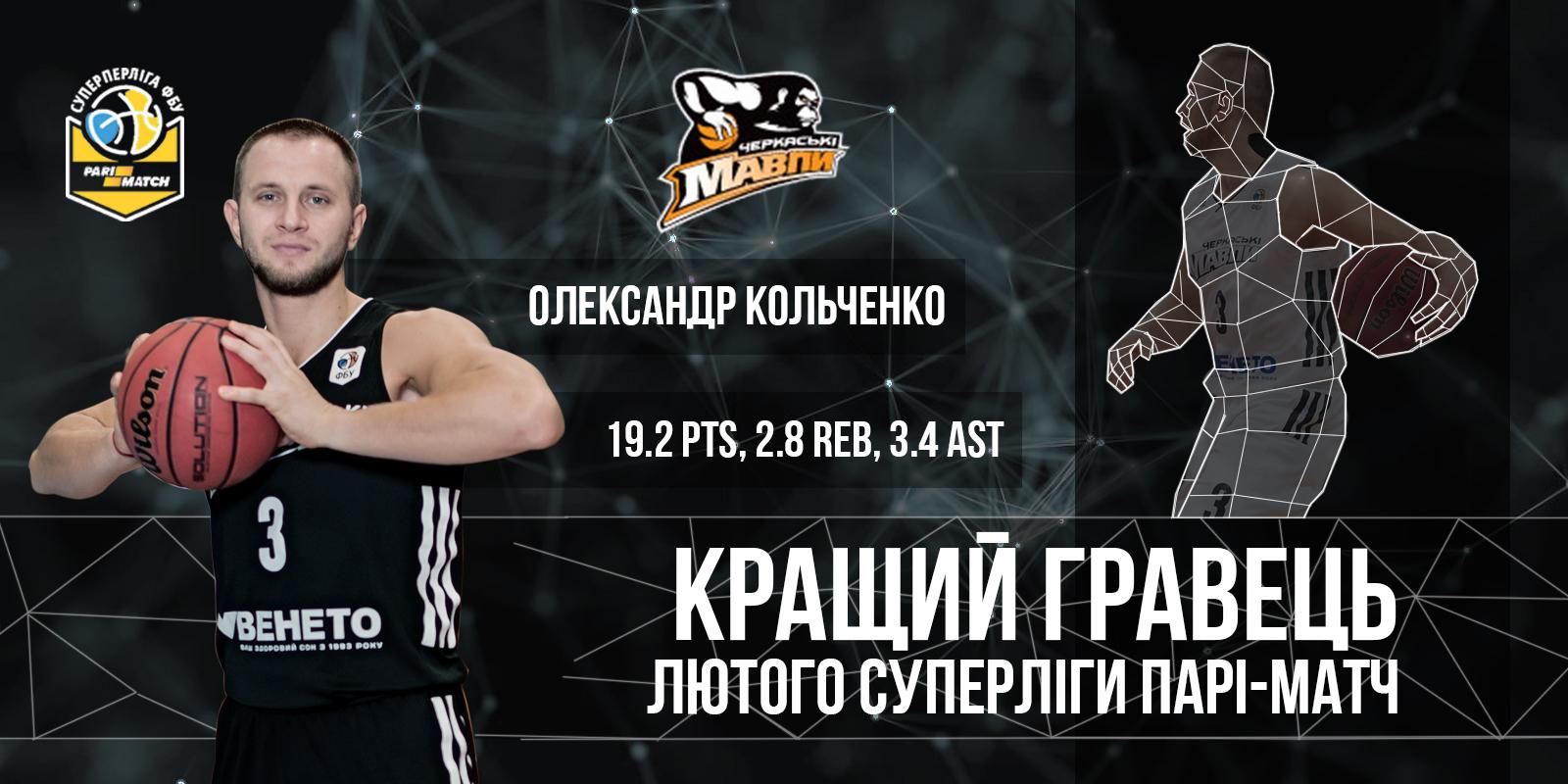 Вперше гравцем місяця Суперліги Парі-Матч став представник Черкаських Мавп