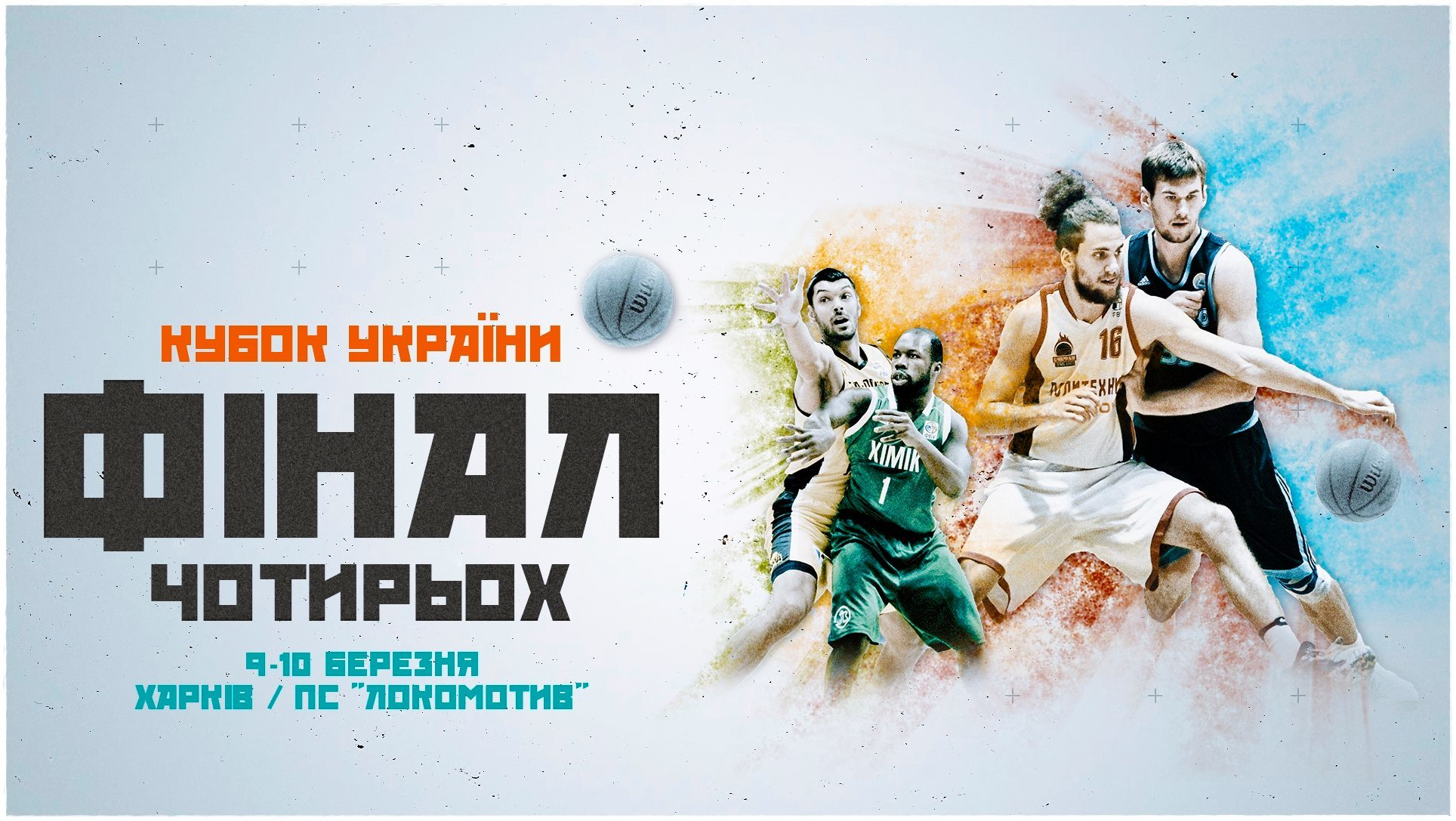 Програма PRObasket про фінал 4 Кубка України
