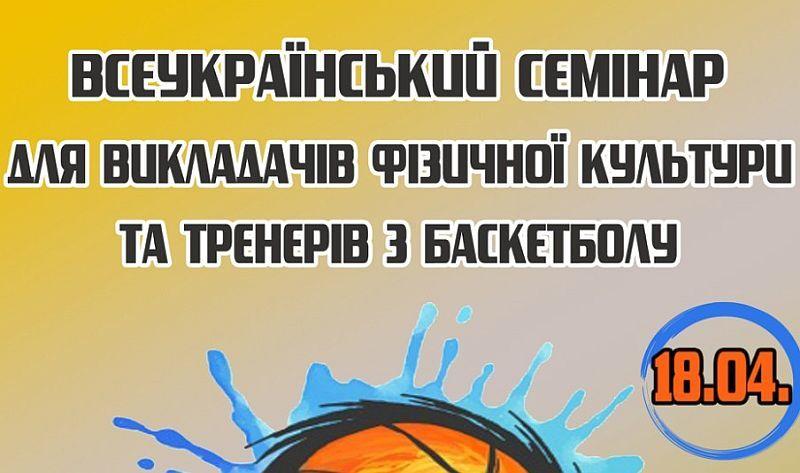 У Хмельницькому відбудеться баскетбольний семінар