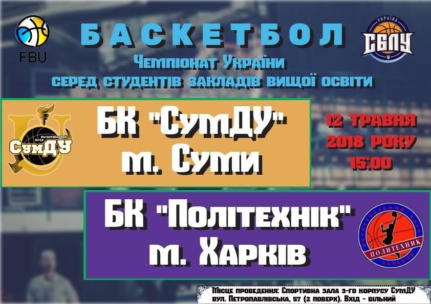 10 фактів про гру СумДУ – «Харківський політехнічний інститут» у СБЛУ