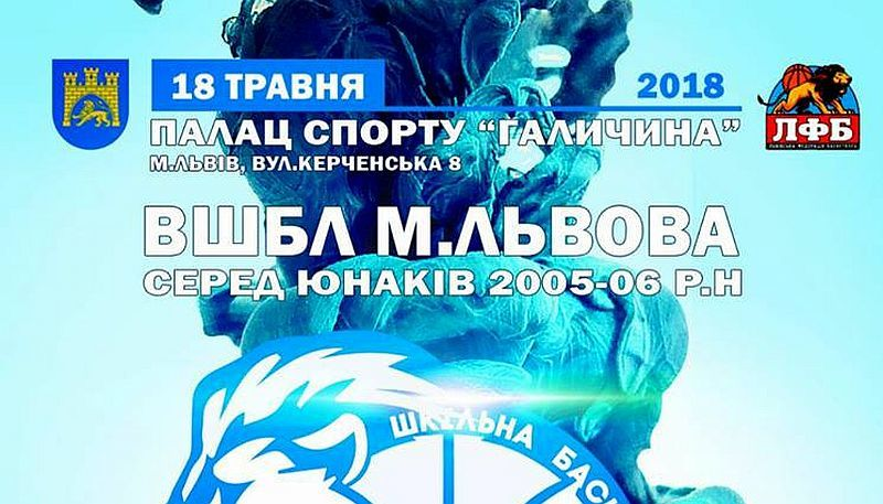 У Львові відбудуться вирішальні матчі ВШБЛ