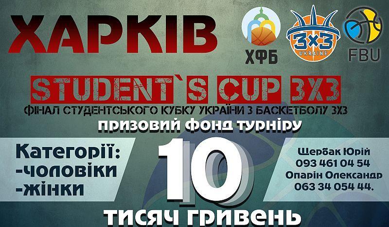 У Харкові відбудеться фінал Студентського Кубка України з баскетболу 3х3