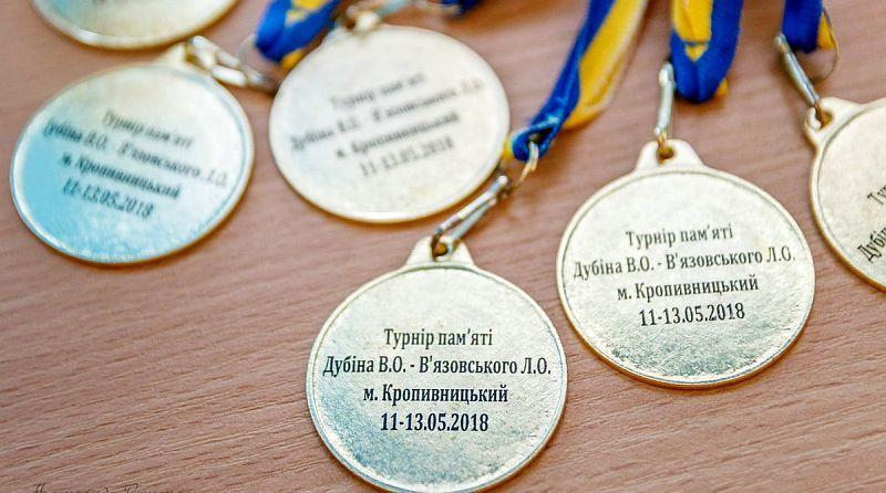 У Кропивницькому відбувся турнір пам'яті Віктора Дубіна та Леоніда В'язовського