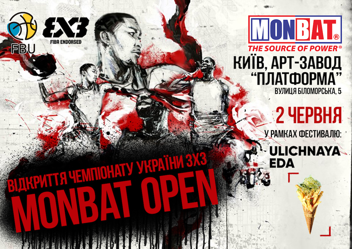 """Розклад грандіозного відкриття чемпіонату України 3х3 """"Monbat Open"""""""