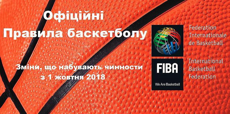 ФІБА затвердила зміни в Офіційні Правила баскетболу