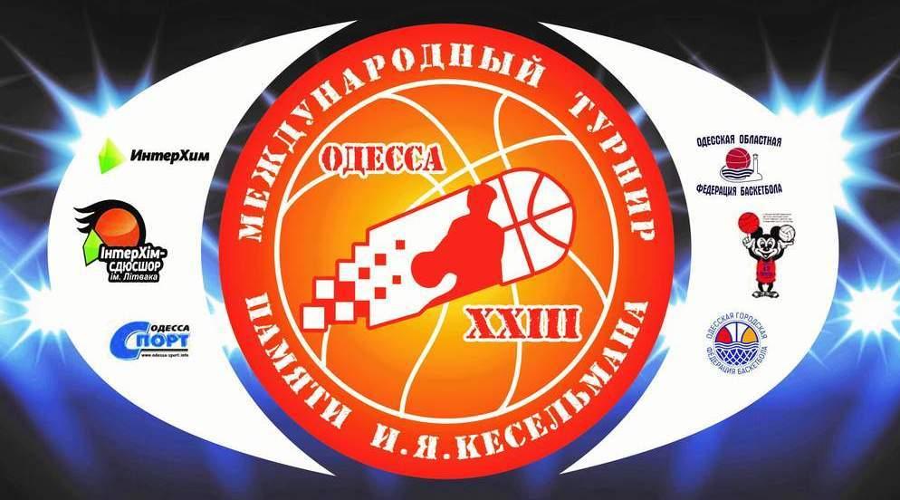 В Одесі стартував турнір пам'яті Кессельмана