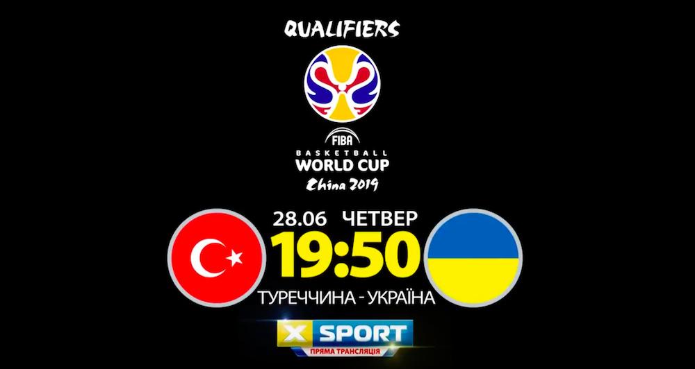 Матчі збірної України проти Туреччини та Латвії покаже Хsport