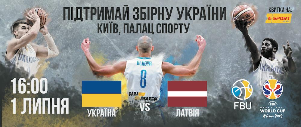 5 приводів не пропустити матч Україна – Латвія