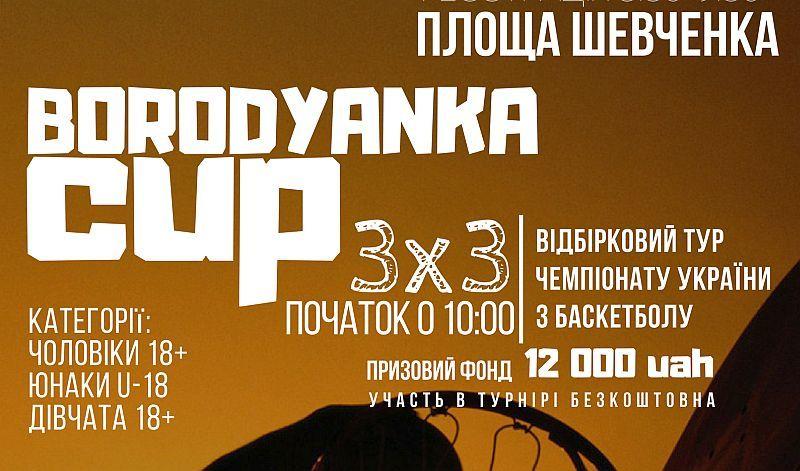 У Київській області відбудеться етап чемпіонату України з баскетболу 3х3