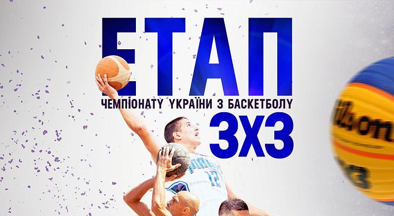 У Чернівцях відбудеться етап чемпіонату України з баскетболу 3х3
