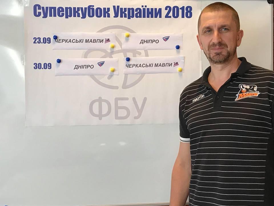 Володимир Гриценко: на те він і Суперкубок, щоб усе було супер