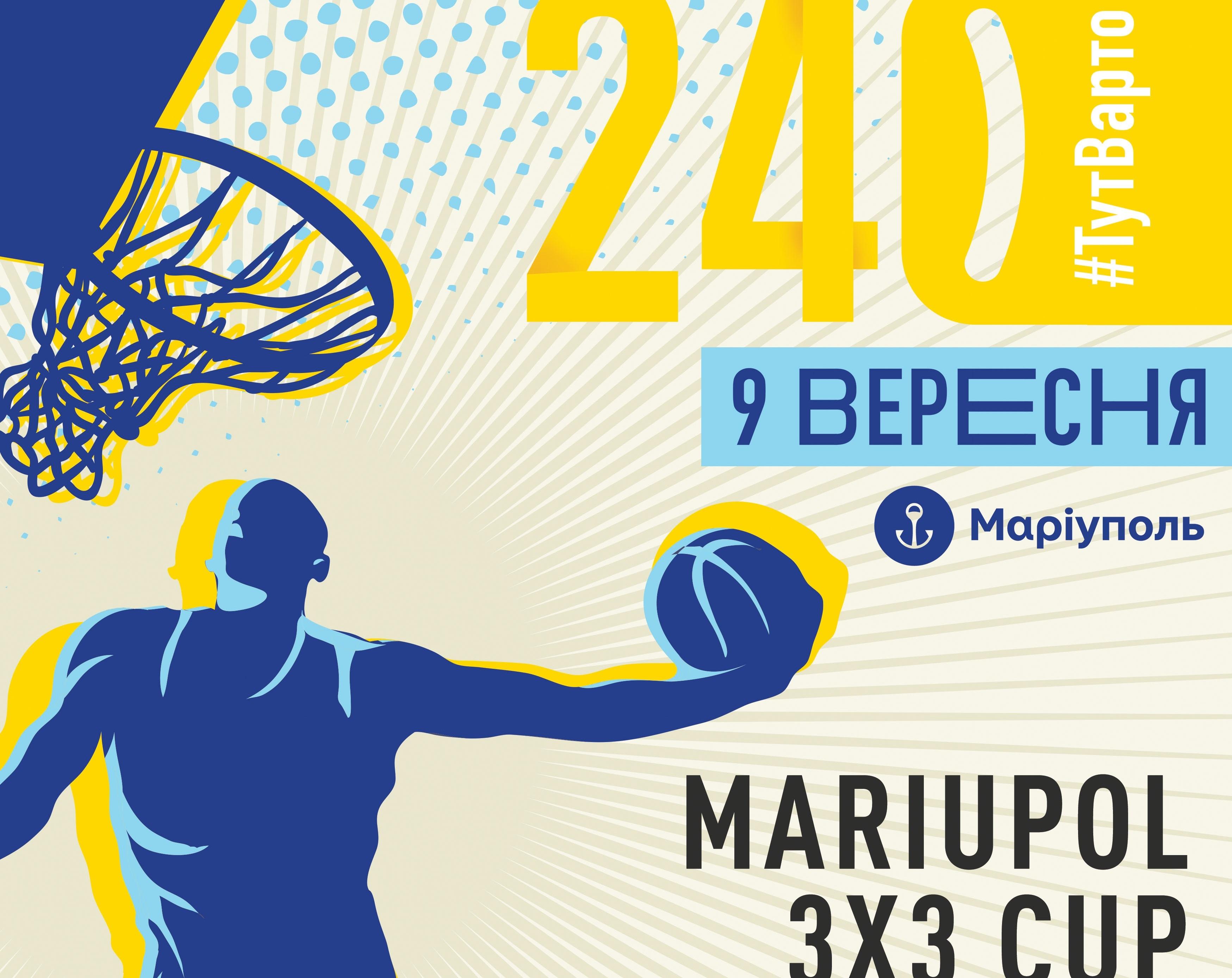 Свій ювілей Маріуполь зустріне баскетбольним турніром MRPL 3x3