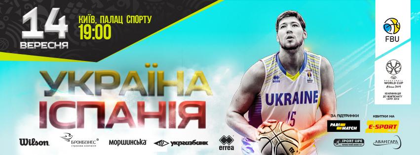Встигни придбати квиток на матч збірної України проти Іспанії