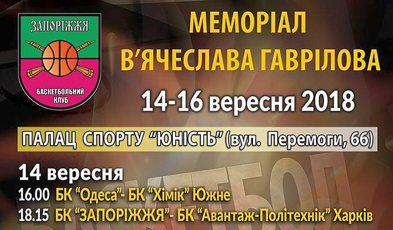 Меморіал Гаврилова: розклад матчів