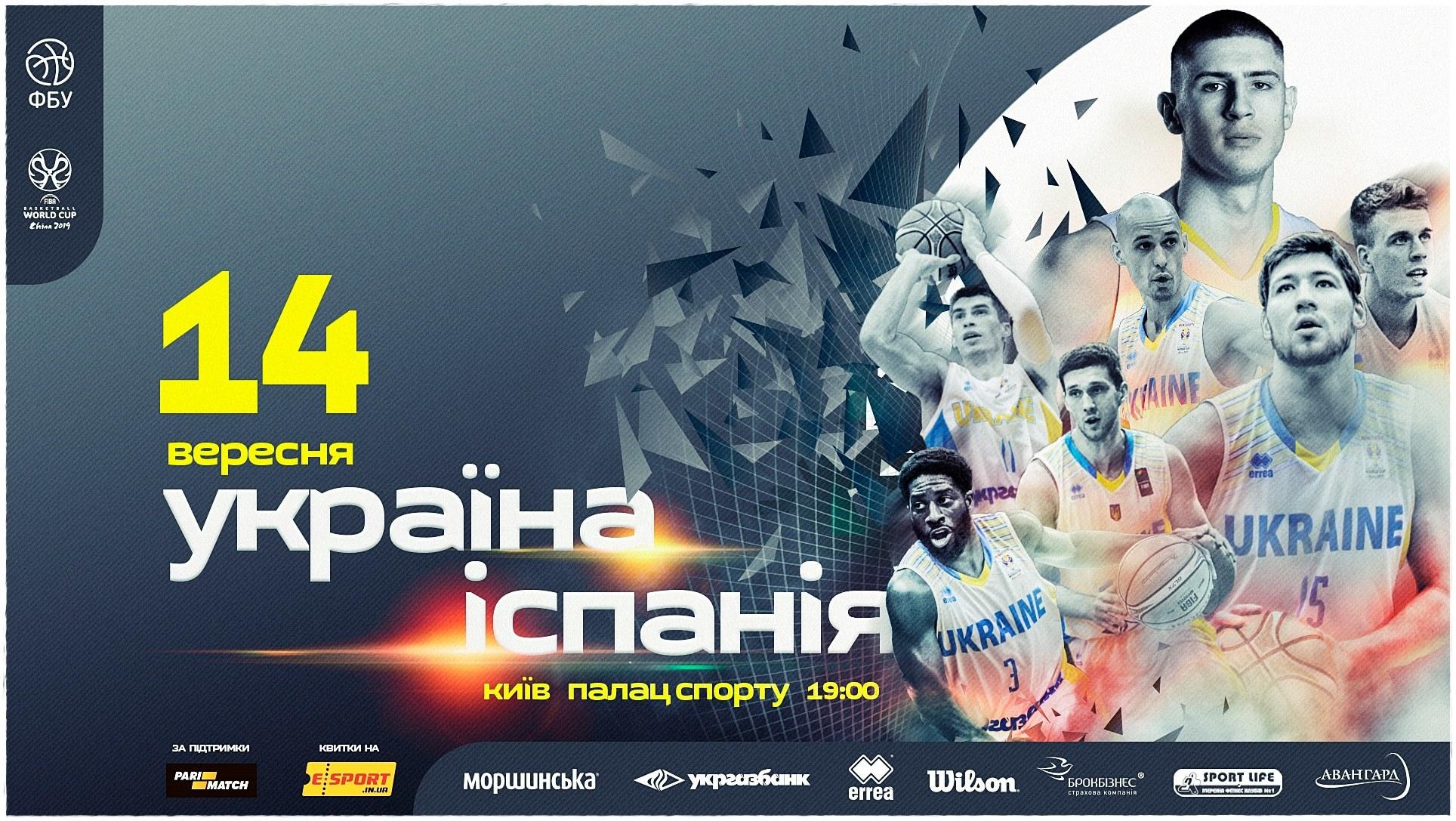 Україна проти Іспанії: промо головної баскетбольної події осені