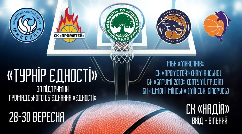 Миколаїв прийматиме міжнародний передсезонний турнір